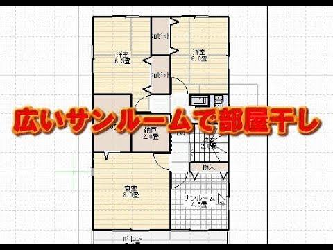 サンルーム・部屋干しのできる広い部屋のある間取り図