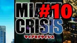 【DS】マイアミクライシス【#10 CASE 5 真実の行方(ロウ)】