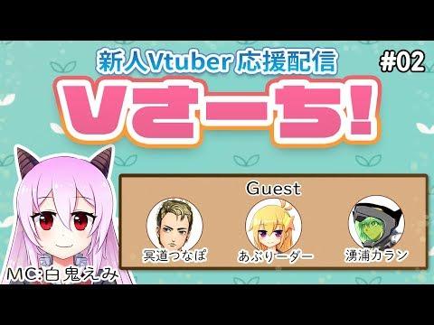 新人Vtuber紹介交流配信【Vさーち】