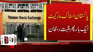 Pakistan Stock Exchange: Stock Market Showing Positive Trend in 2020   Stock Trading   PSX Updates