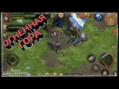 ПУТЕШЕСТВИЕ К ОГНЕННОЙ ГОРЕ Stormfall: Saga Of Survival