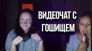 ВИДЕОЧАТ С ГОШИЩЕМ I ЧАТ-РУЛЕТКА