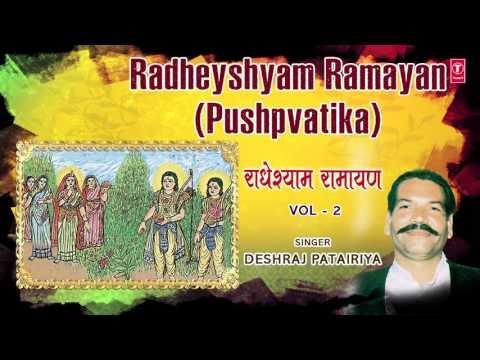 RADHEYSHYAM RAMAYAN VOL.2 I PUSHPVATIKA I Deshraj Patairiya I Full Audio Song