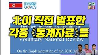 북한당국이 직접 발표한 각종 《통계자료》들