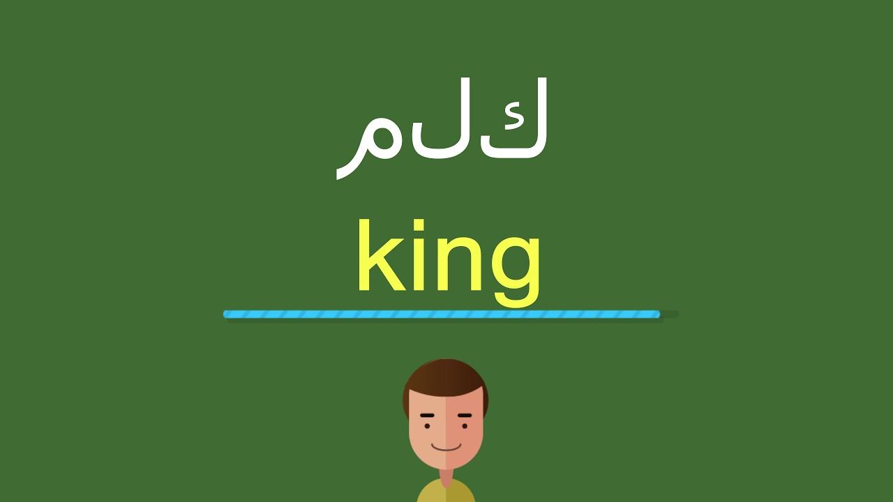 كيف أقول ملك بالل غة الإنجليزي ة Youtube