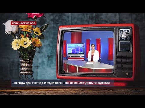 НТС Севастополь: 23 года для Севастополя и ради него: НТС отмечает день рождения