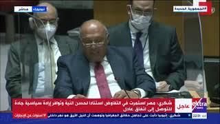 غرفة الأخبار   كلمة وزير الخارجية سامح شكري أمام جلسة مجلس الأمن حول سد النهضة