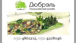 видео Комплексное благоустройство загородного участка