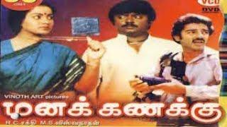 Manakanakku | Only film where Kamal Haasan and Vijayakanth have worked together till date