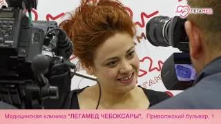 Фото Презентация клиники ЛЕГАМЕД в Чебоксарах  Presentation Of Legamed Clinic In Cheboksary