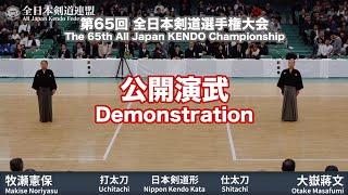 Nippon Kendo Kata-Enbu - 65th All Japan Kendo Championship