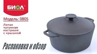 Распаковка и обзор литой чугунной кастрюли с крышкой Биол 5 л (0805) из Rozetka.com.ua