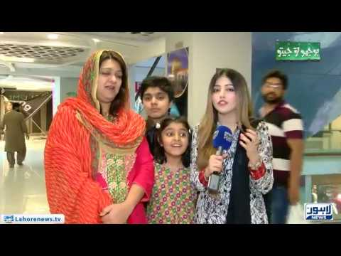 Bhoojo to Jeeto (Mall Of Lahore) Episode 71 - Part 1