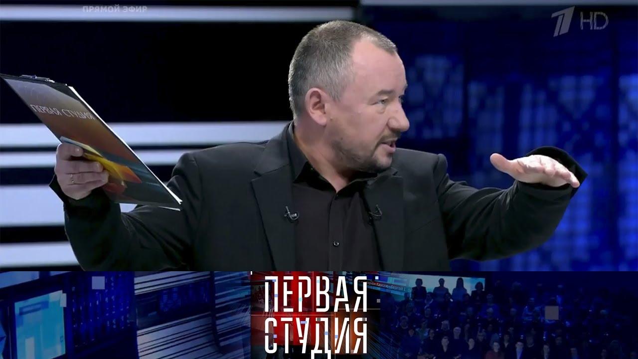На месте преступления. Первая Студия от 27.03.17 с участием Сергея Кургиняна