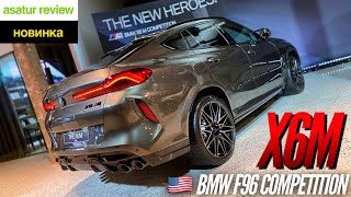 🇺🇸 Презентация НОВОГО BMW X6M F96 Competition Manhattan