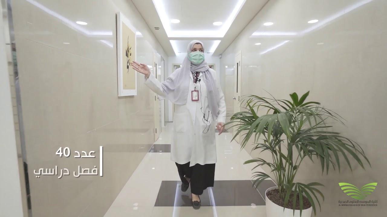 الزيارة الأفتراضية لكلية الموسى للعلوم الصحية