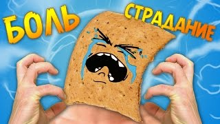 Боль и Страдания Крекера - I am Bread #6