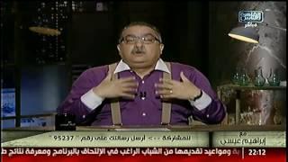 #إبراهيم_عيسى| ليه الشعب المصر بيستسلم للنصابين!