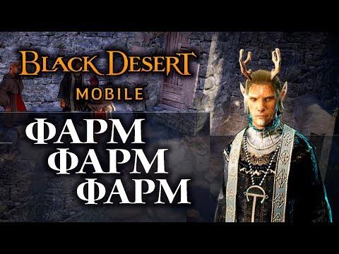 [Black Desert mobile] Фарм. Фарм. Фарм.  Сервер: Velia