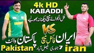 Final Kabaddi Match Iran Kabaddi Team VS Pakistan White Kabaddi Team in faisalabad 2019