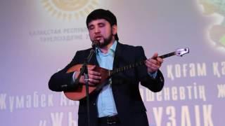Дидар Хамиев. Жұмабек Тәшеновке арнау