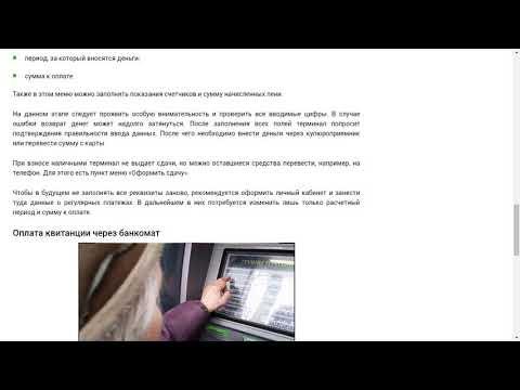 Как оплатить квитанцию через терминал Сбербанка