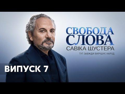 Свобода слова Савіка Шустера за 25.10.2019 | ШУСТЕР ОНЛАЙН