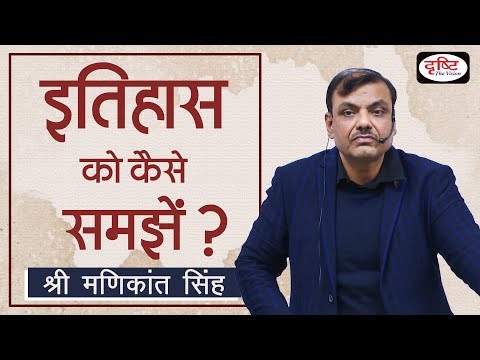 How To Understand History? - By Shri Manikant Singh I Drishti IAS