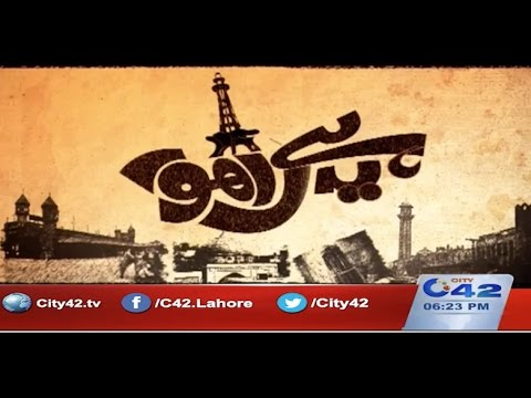 Yeh Hai Lahore | MUghal Architecture | 18 january 2016 | City 42
