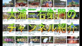大浦三右衛門のチャンネル紹介-3 thumbnail