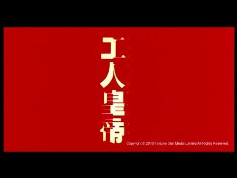 Download [Trailer] 打工皇帝(Working Class)