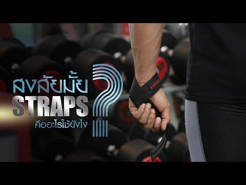 สงสัยมั้ย STRAPS คืออะไรและใช้ยังไง ?