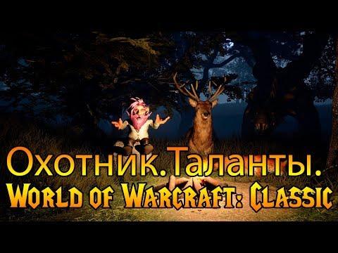 Охотник. Таланты в World of Warcraft: Classic