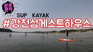 강천섬게스트하우스앞 남한강에서 즐기는 SUP/KAYAK