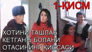 ХОТИНИ ТАШЛАБ КЕТГАН, 5 ТА БОЛАСИ БОР ОТАГА ИШ КЕРАК! 1-ҚИСМ