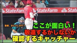 大谷翔平 2打席連続3塁打のここが面白い!敬遠するかしないかベンチを確認する相手キャッチャー
