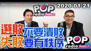 Baixar 2020-01-21【POP撞新聞】黃暐瀚專訪國民黨中央委員 連勝文