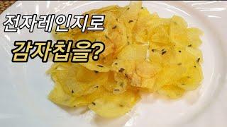전자레인지로 감자칩 만들기 도전_전자레인지 간식