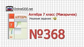 Задание № 368 - Алгебра 7 класс (Макарычев)