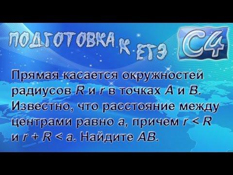 095 ege c4 1
