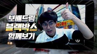 [케인] 블랙박스 사고 영상~ 보배드림 게시판 인기글 …