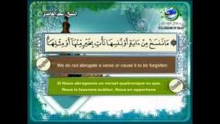 Surat Al-Baqara-Sheikh Saad Al Ghamdi