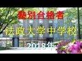 法政大学中学校 2018年春 塾別合格者 の動画、YouTube動画。