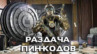 Warface |Раздача Пин Кодов| На оружие и кредиты