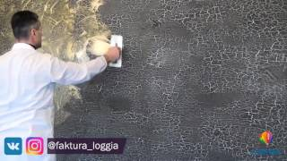 Loggia декоративная штукатурка видео урок