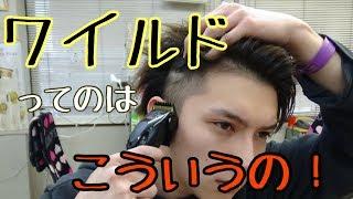 窪塚洋介風!ちょっとワイルド、長く見せるヘアセット! thumbnail
