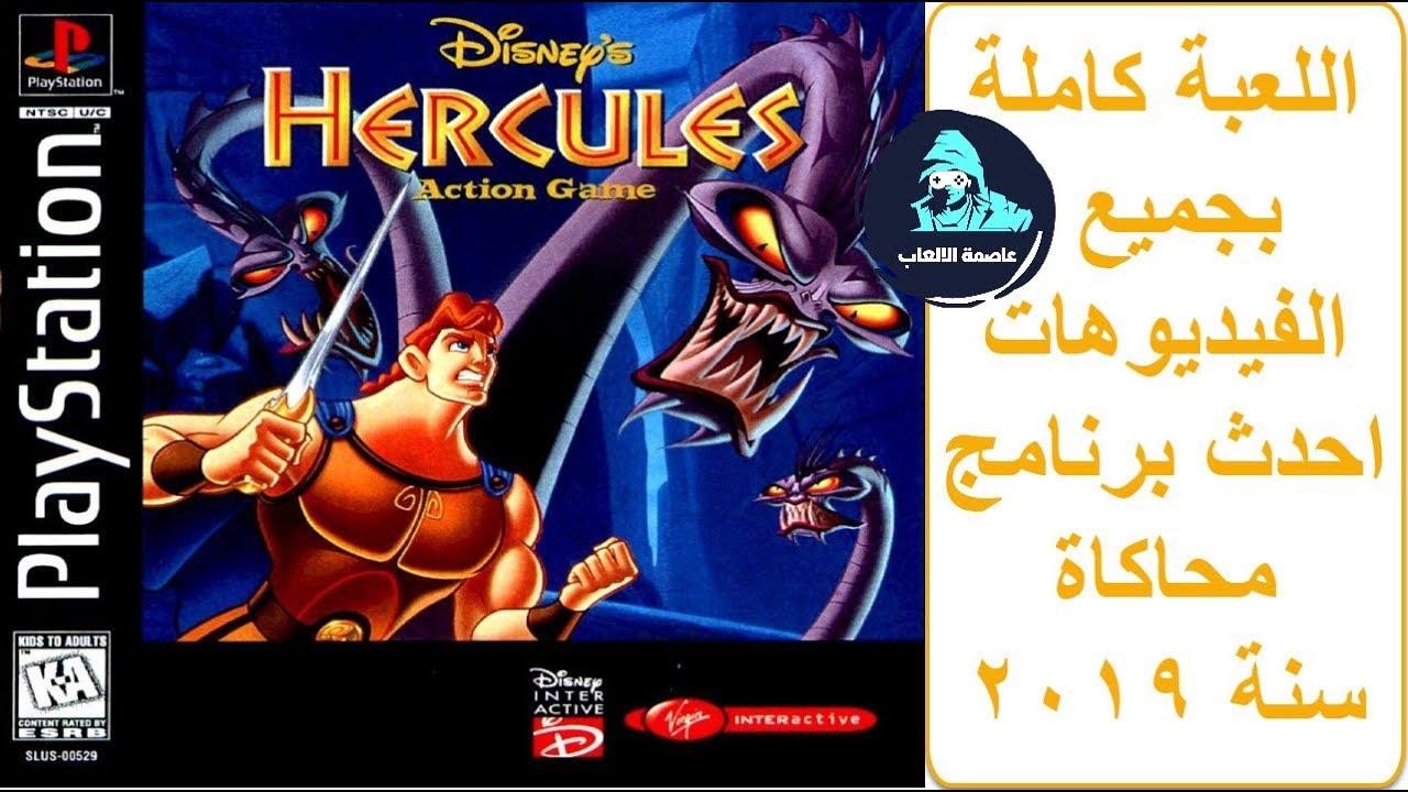 تحميل لعبة هرقل Hercules Apk 7