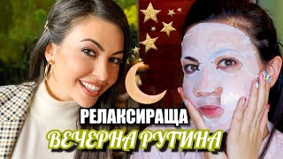 РЕЛАКСИРАЩА ВЕЧЕРНА РУТИНА ❥ PERIOD EDITION