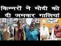 महिला किन्नरों ने मोदी को जमकर कोसा/Transgender Abuse Modi