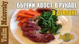 Рецепт бычий или говяжий хвост в рукаве в духовке. Мальковский Вадим.